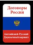 rusia-contratos-sombra-ru2