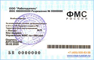 Tramitación de permisos de trabajo